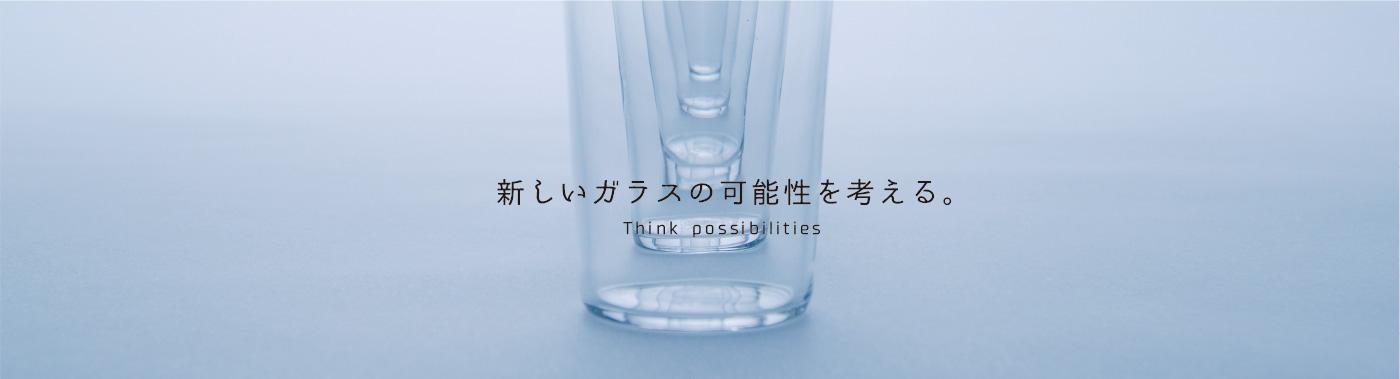 新しい硝子の可能性を考える